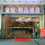 Changzhou Longting Boutique Hotel