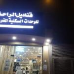للعوائل فقطQandeel Al Raha Furnished Units - For families only