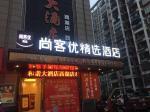 Datong China Hotels - Thank Inn Plus Hotel Anhui Tongling Tongguan District Xihuchuncheng