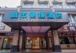 Foshan China Hotels - City Comfort Inn Foshan Lingnan Tiandi Dongfang Plaza