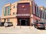 Erdos China Hotels - Thank Inn Hotel Inner Mongolia Baotou Donghe Haode Trade Plaza