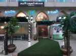 Makkah Saudi Arabia Hotels - Al Murooj Kareem Hotel