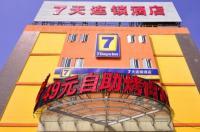 7 Days Inn Jinan Lixia District Zhengfu Branch
