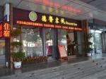 Chengdu China Hotels - Zhengfu Caotang Decent Inn