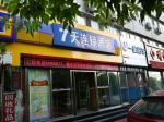 Changchun China Hotels - 7 Days Inn Changchun Renmin Street Pingquan Road Branch