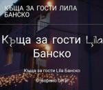 Bansko Bulgaria Hotels - Guest House Lila
