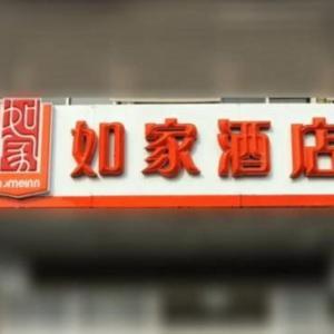 Home Inn Shanghai Pudong Tang Town Metro Station
