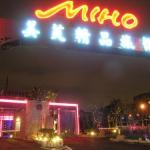 Miho Boutique Motel